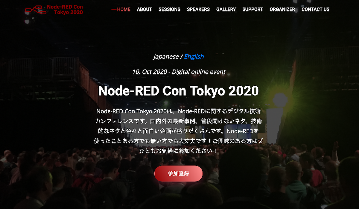Top page of Node-RED Con Tokyo web site